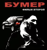 Постер Бумер: Фильм второй