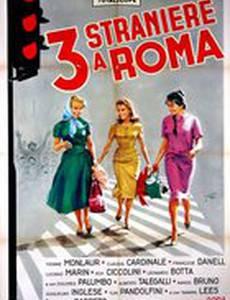 Три иностранки в Риме