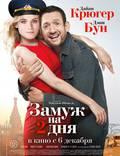 """Постер из фильма """"Замуж на 2 дня """" - 1"""