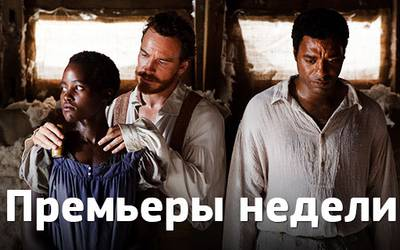Премьеры недели: Фассбендер – работорговец, Сойер из «Остаться в живых» на танцполе и одноклассники
