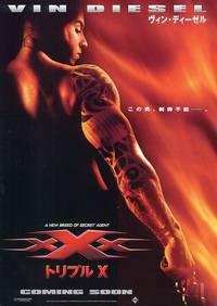 Постер Три икса