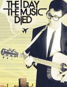 День, когда умерла музыка