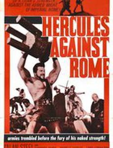Геркулес против Рима