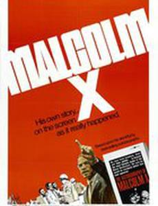 Малькольм X