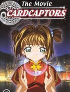 Cardcaptors: The Movie (видео)