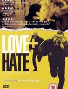 Любовь + Ненависть
