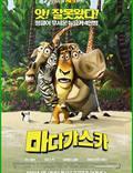"Постер из фильма ""Мадагаскар"" - 1"