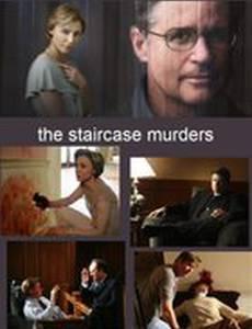 Убийство на лестнице