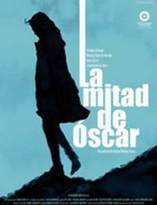 Половина Оскара