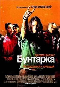 Постер Бунтарка
