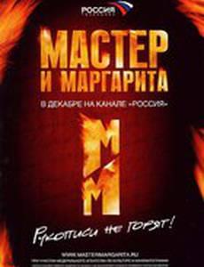 Мастер и Маргарита (мини-сериал)