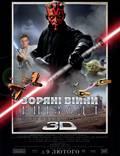 """Постер из фильма """"Звездные войны: Эпизод 1 - Скрытая угроза (3D — 2012)"""" - 1"""