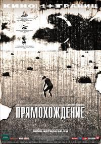 Постер Прямохождение