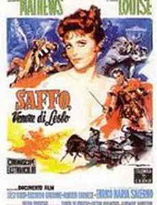 Сафо, Венера с Лесбоса