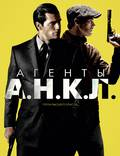 """Постер из фильма """"Агенты А.Н.К.Л."""" - 1"""
