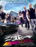 """Постер из фильма """"Форсаж 5: ограбление в Рио"""" - 1"""