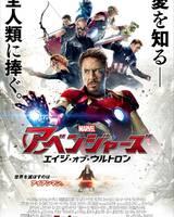 """Постер из фильма """"Мстители: Эра Альтрона 3D"""" - 3"""