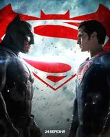 """Постер из фильма """"Бэтмен против Супермена: На заре справедливости"""" - 1"""