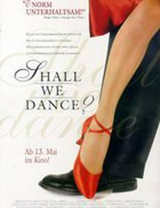 Давайте потанцуем?