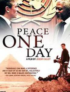День, когда наступил мир