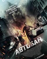 """Постер из фильма """"Автобан"""" - 3"""