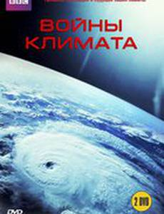 BBC: Войны климата (мини-сериал)