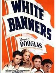Белые знамена