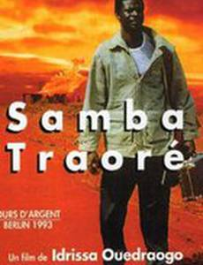 Самба Траоре