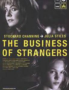 Бизнес незнакомцев