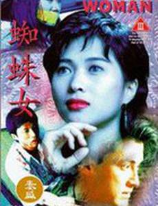 Zhi zhu nu