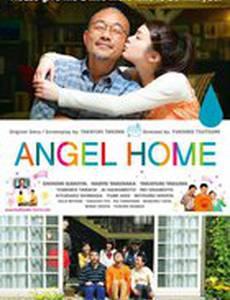 Дом для ангелов