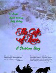 Любовный подарок: Рождественская история