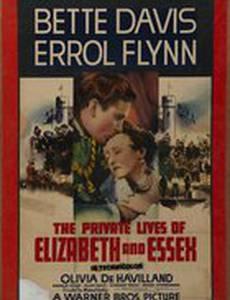Частная жизнь Елизаветы и Эссекса