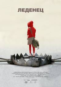 Постер Леденец