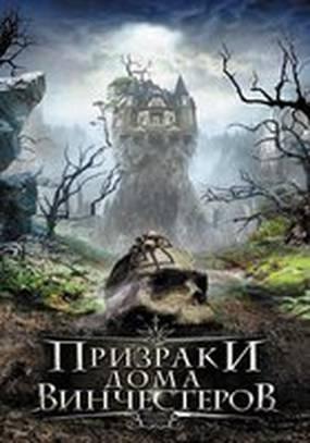 Призраки дома Винчестеров (видео)