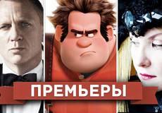 Обзор премьер четверга 1 ноября 2012 года