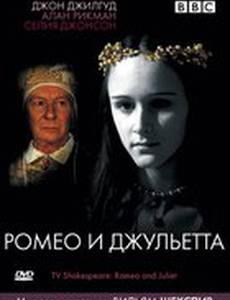 BBC: Ромео и Джульетта