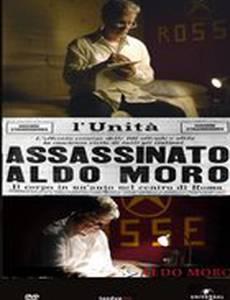Президент – Альдо Моро