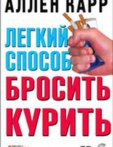Легкий способ бросить курить Аллена Карра (видео)