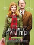 """Постер из фильма """"Влюбленные невротики"""" - 1"""