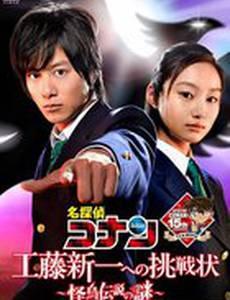Detective Conan: Kudo Shinichi e no chosenjo kaicho densetsu no nazo