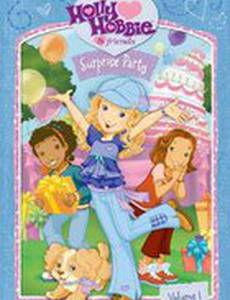 Holly Hobbie and Friends: Surprise Party (видео)