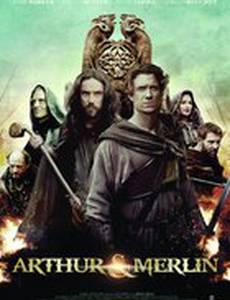Артур и Мерлин