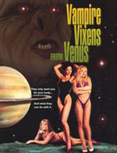 Ведьмы-вампирши с Венеры