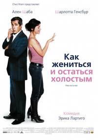 Постер Как жениться и остаться холостым