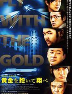 Побег с золотом