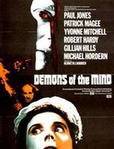 Демоны в мыслях