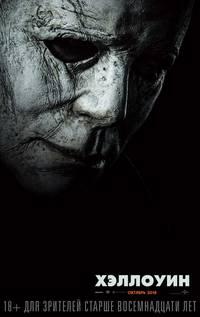 Постер Хэллоуин возвращается