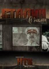 Сталин с нами (мини-сериал)