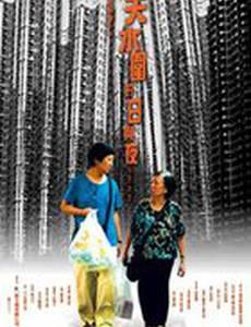 Наша жизнь в микрорайоне Тяньшуйвэй